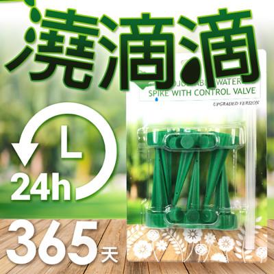 澆滴滴可調式盆栽自動澆水器新包裝加強版 (4.9折)