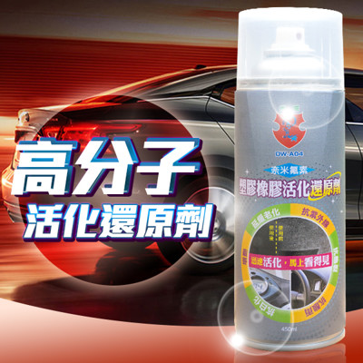 高分子塑膠還原劑-日本奈米氟素技術450ML (2.6折)