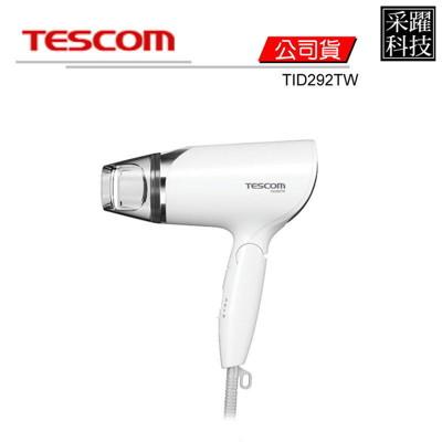 TESCOM TID292TW 大風量負離子吹風機 (8.1折)