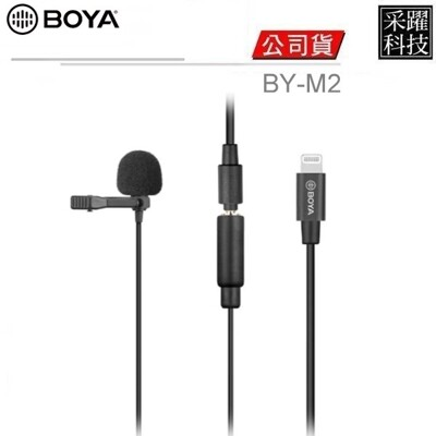 BOYA BY-M2 全向型領夾式電容麥克風 (8.9折)