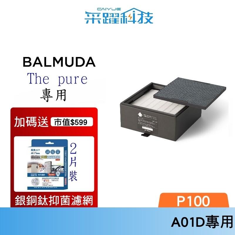 買濾網贈濾網balmuda  a01d p100 清淨機濾網 百慕達清淨機