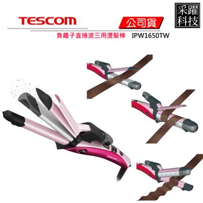 TESCOM IPW1650 直捲波 三用燙髮棒 負離子 電捲棒 離子夾 捲髮 直髮 整髮 群光公司 (9.1折)
