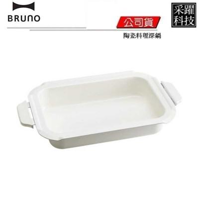 BRUNO 陶瓷料理深鍋 BOE021多功能電烤盤 專用配件 原廠公司貨 日本品牌 (6.3折)