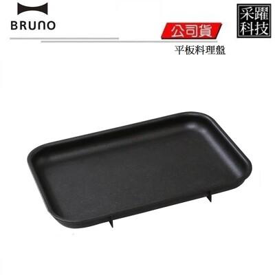 BRUNO BOE021 FLAT 平面烤盤 鑄鐵烤盤 平板料理盤 料理盤 公司貨