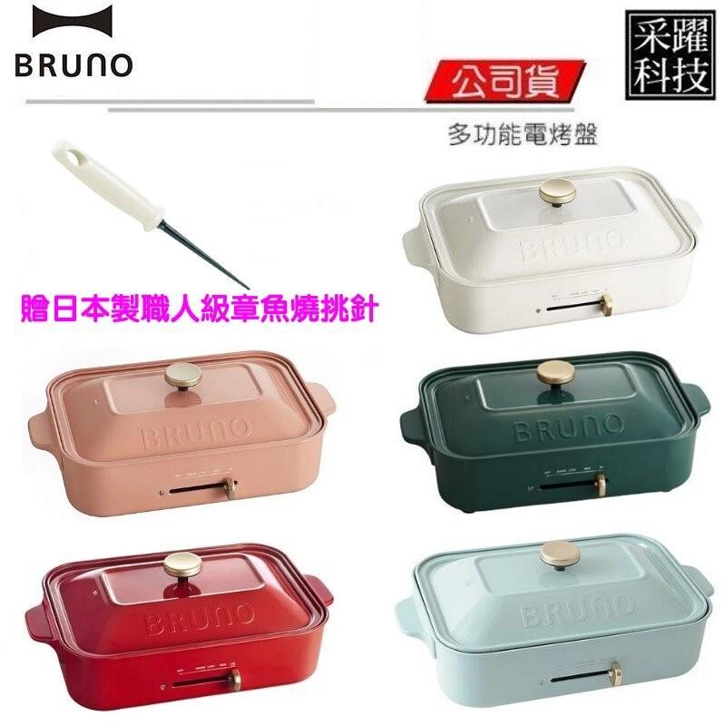 贈日製章魚燒叉子bruno 多功能電烤盤 無煙 章魚燒 大阪燒 鐵盤 公司貨