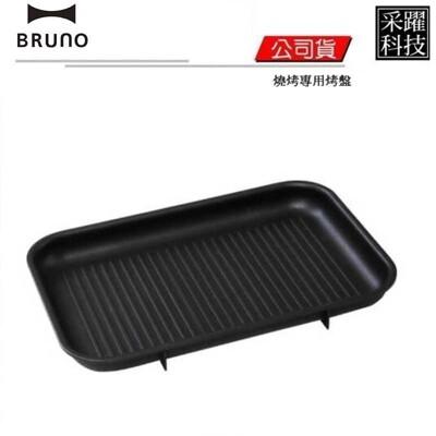 【BRUNO】BOE021 GRILL 多功能 燒烤專用烤盤 條紋烤盤 烤盤 鑄鐵烤盤 燒烤盤