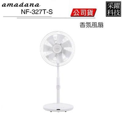 amadana nf-327t-s 14吋dc直流香氛風扇 日本製馬達 智能調節 dc扇 dc直流 (7.7折)
