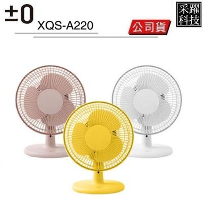 ±0 XQS-A220 A220 正負零 桌扇 循環扇 小風扇 電風扇 立扇 電扇 風扇 小型風扇 (9.3折)