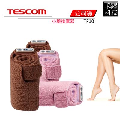 TESCOM TF10 小腿按摩器 舒壓按摩 隨身按摩器 省電好清洗 公司貨 (5.6折)