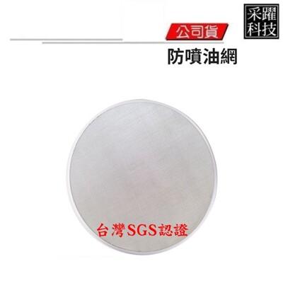 台灣SGS檢驗304不銹鋼氣炸鍋專用防噴油網 (Peconic專用21公分) (8.8折)