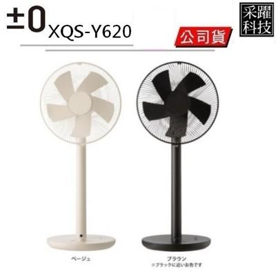 正負零±0 極簡風電風扇 XQS-Y620 DC直流 電風扇 節能 12吋 公司貨