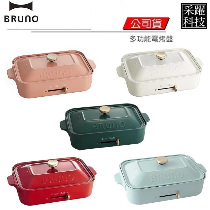 贈350ml保冷瓶bruno 多功能電烤盤 日本熱銷  無煙 章魚燒 大阪燒 鐵盤公司貨