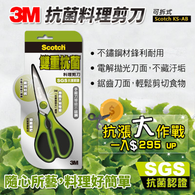 【3M】 抗菌料理剪刀 Scotch KS-AB (7.4折)