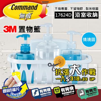 【3M】17624D 浴室收納系列-置物籃 (8.4折)