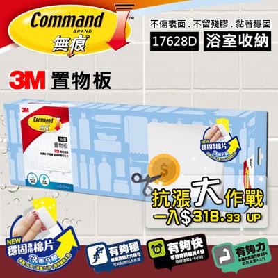 【3M】17628D 浴室收納系列-置物板 (8.4折)