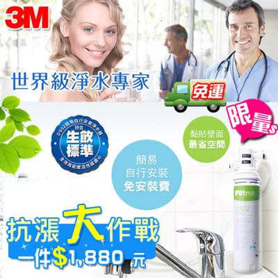 【3M】 DS02 DIY 濾心特惠組,挑戰新低價 $ 1,880 元 (6.3折)
