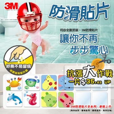 【3M】居家防滑貼片超值組合12片裝 (四款樣式) 任選 (7.3折)