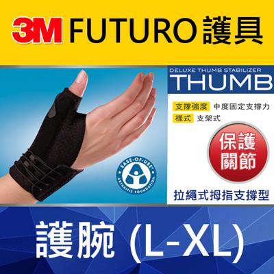 【3M】拉繩式拇指支撐型護腕 (L-XL) (8折)