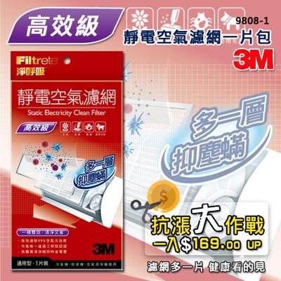 【3M】高效級 靜電空氣濾網單片包 (9808-1) (6.8折)