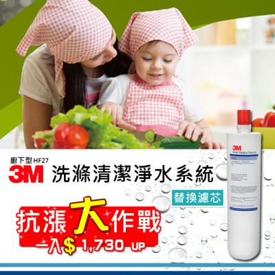【3M】 HF27 廚下型洗滌清潔淨水系統替換濾芯 (1.9折)