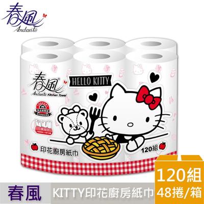 春風廚房紙巾-Kitty美國風(120組x6捲x8串/箱) (6.4折)
