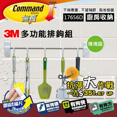 【3M】17656D 廚房收納系列-多功能排鉤組 (8.2折)