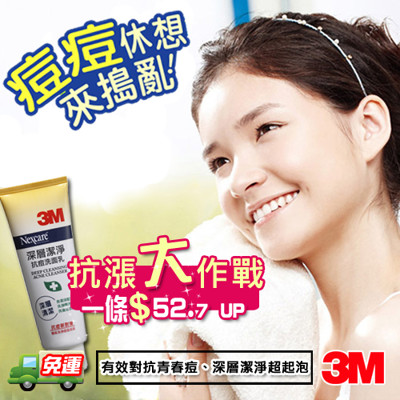 【3M】深層潔淨抗痘洗面乳100g省錢組合,挑戰新低價一件$ 52.7 UP (3.9折)