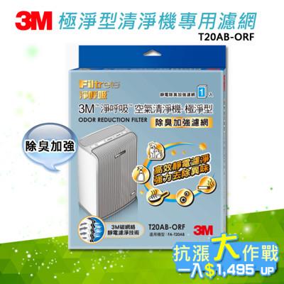 【3M】 T20AB-ORF 除臭加強濾網極淨型清淨機專用 (4.2折)