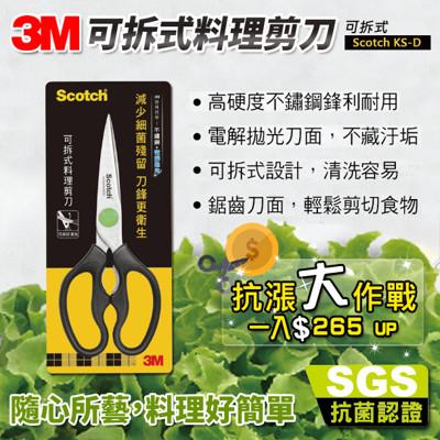 【3M】 可拆式料理剪刀 Scotch KS-D (7.6折)