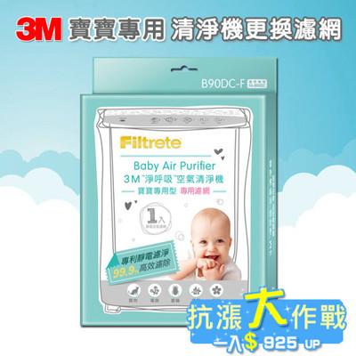 【3M】 寶寶專用空氣清淨機更換濾網 (4.2折)