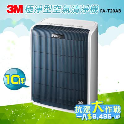 【3M】 淨呼吸FA-T20AB 極淨型空氣清淨機(10坪) (3.7折)
