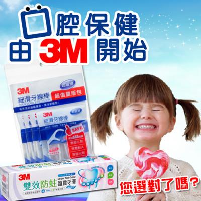 【3M】雙效防蛀護齒膏+單線牙線 口腔保健組 (0.7折)