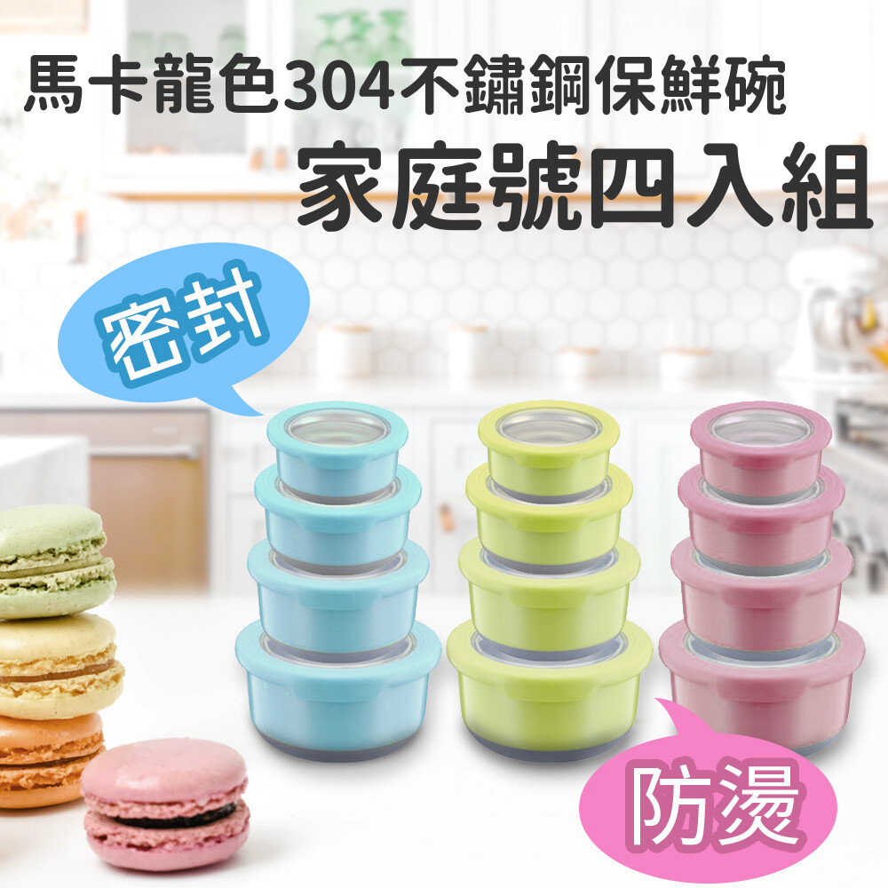 304不鏽鋼附蓋保鮮隔熱碗-超值四入組(小+中+大+超大)