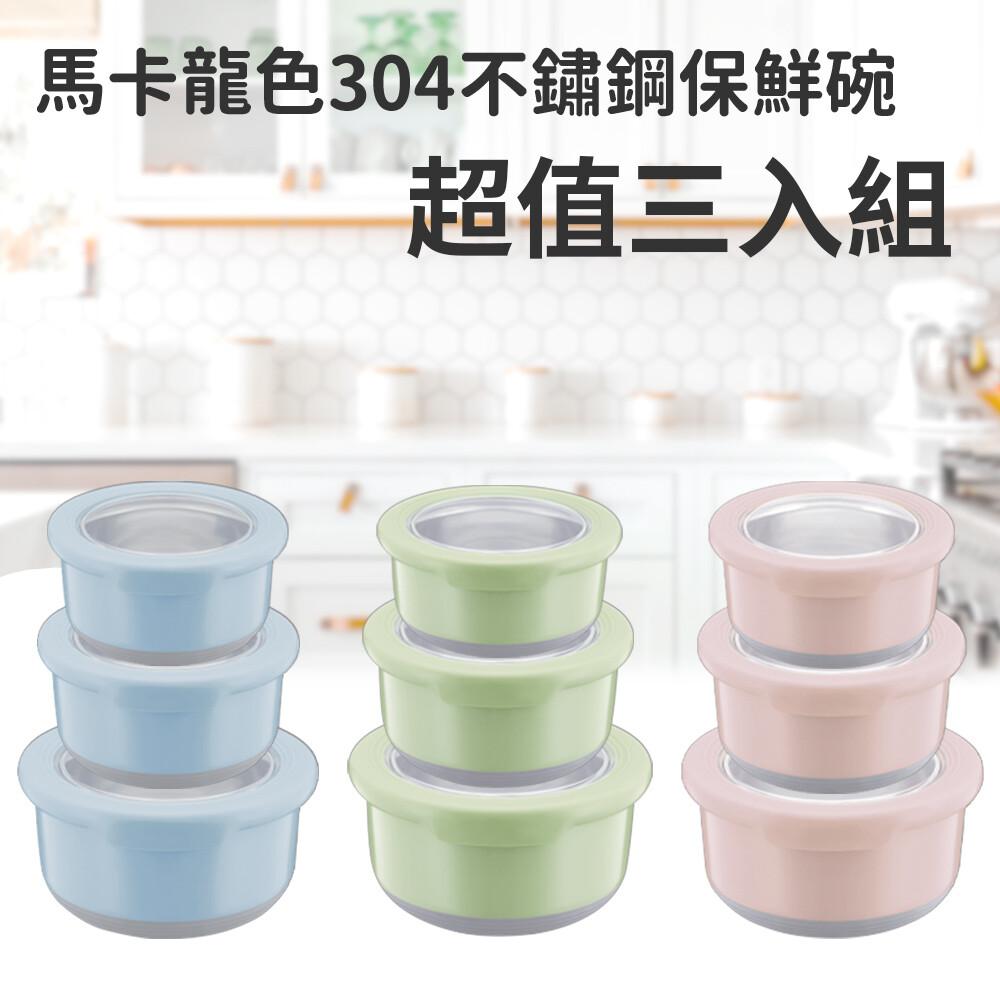 304不鏽鋼附蓋保鮮隔熱碗-新款北歐色 1200ml(3入組)