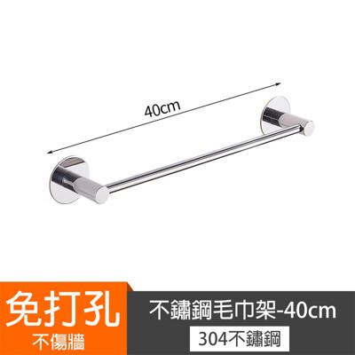 免打孔304不鏽鋼圓頭毛巾架-40CM (4.7折)