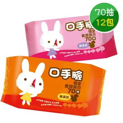 【優生】口手臉柔潤濕巾(70抽X12包)--寶寶BABY成人濕紙巾皆適用 GU9532059 (9.8折)