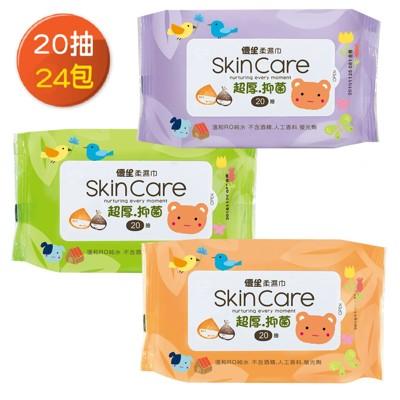 【優生】超厚型柔濕巾隨身包(20抽X24包)- 濕紙巾超值組 GU9532015 (6.7折)