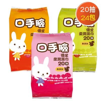 【優生】口手臉柔潤濕巾(20抽X24包)--寶寶BABY成人濕紙巾皆適用 GU9532048 (8.2折)