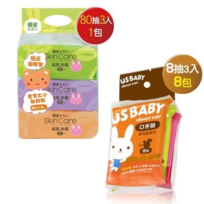 【優生】口手臉濕巾(8抽3入8包)+超厚型濕巾(80抽3入1包)--柔濕巾/濕紙巾GU9532024 (9折)