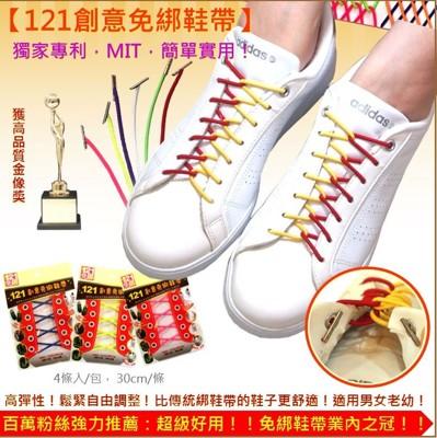 121創意免綁鞋帶(1入有4條/每條30cm) (3.1折)