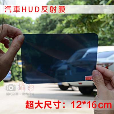 (黑色)HUD抬頭顯示器反射膜 GPS導航投射膜 (4.4折)