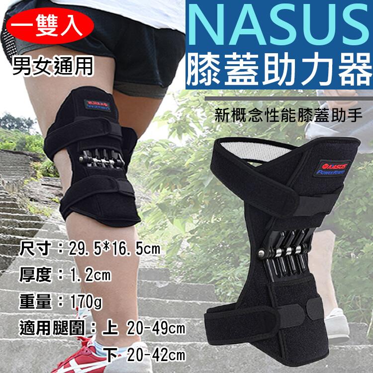 nasus膝蓋助力器 一雙入 髕骨膝蓋助力器
