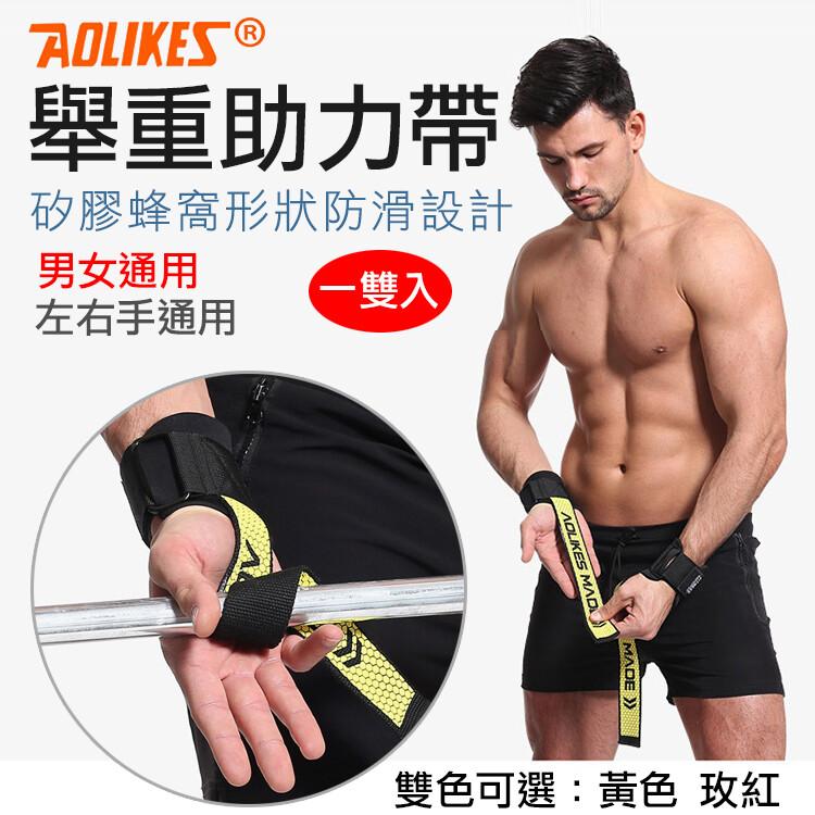 舉重助力帶 硬舉健身護腕 單槓引體向上護腕