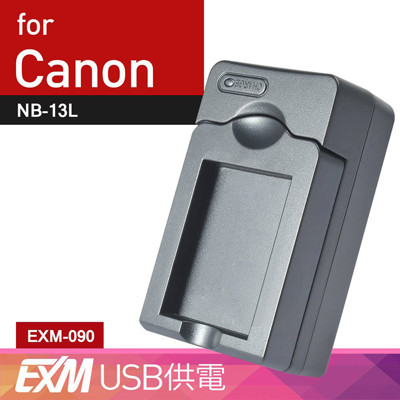 佳美能 USB 隨身充電器 for Canon NB-13L 佳能 NB13L (6.1折)