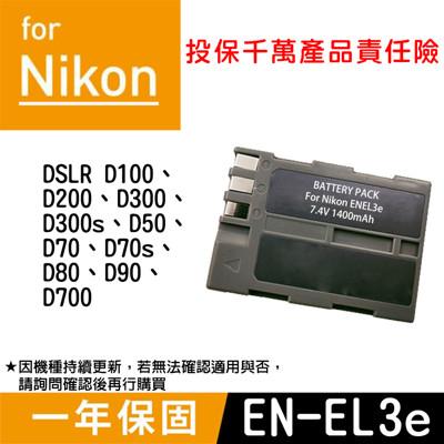 特價款@尼康 Nikon EN-EL3e 副廠電池 ENEL3 (6.6折)