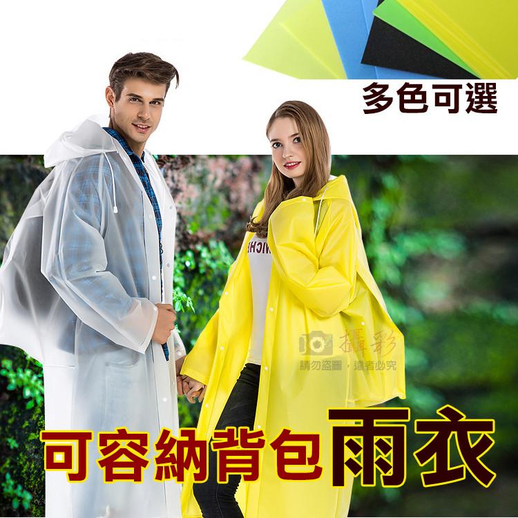 可容納背包雨衣 mlxl 號