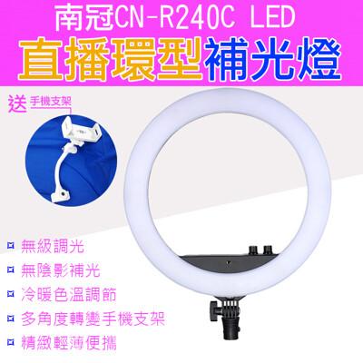 南冠cn-r240c led直播環型補光燈 附桌面腳架及單眼相機支架 (7.1折)