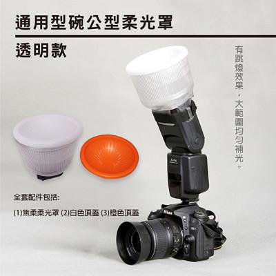 透明款 通用型 碗公柔光罩 碗形柔光罩 (6.5折)