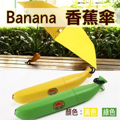 Banana 香蕉傘 六骨傘兒童傘 (5.9折)