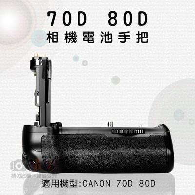 CANON 電池手把 佳能 70D 80D 專用 (6.9折)